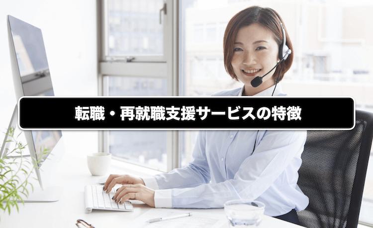 転職・再就職支援サービスの特徴