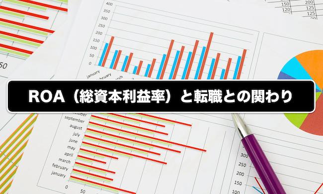 転職・再就職に関わるROAが高い上場企業ランキング【2018年前期】