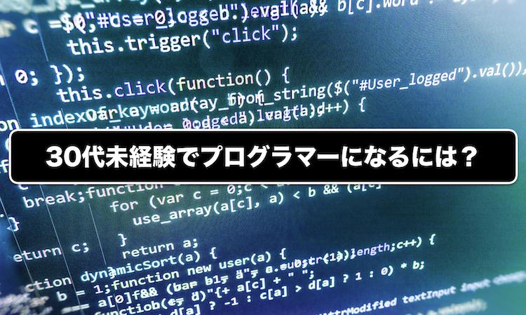 プログラマー未経験の30代がITエンジニア就職・転職するには?